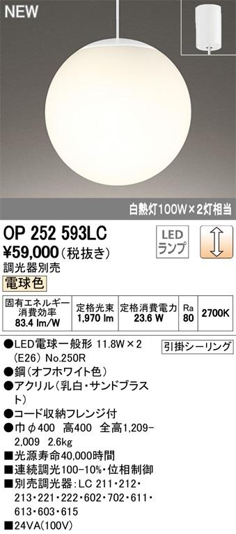 【最安値挑戦中!最大33倍】オーデリック OP252593LC(ランプ別梱包) ペンダントライト LEDランプ 連続調光 電球色 調光器別売 引掛シーリング オフホワイト [(^^)]