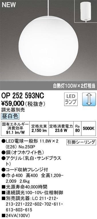 【最安値挑戦中!最大33倍】オーデリック OP252593NC(ランプ別梱包) ペンダントライト LEDランプ 連続調光 昼白色 調光器別売 引掛シーリング オフホワイト [(^^)]