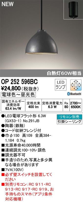 【最安値挑戦中!最大24倍】オーデリック OP252596BC(ランプ別梱包) ペンダントライト LEDランプ 調光調色 Bluetooth 電球色~昼光色 リモコン別売 [(^^)]