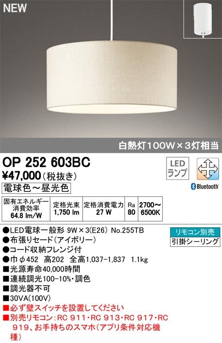 【最安値挑戦中!最大34倍】オーデリック OP252603BC(ランプ別梱包) ペンダントライト LEDランプ 調光調色 Bluetooth 電球色~昼光色 リモコン別売 [(^^)]
