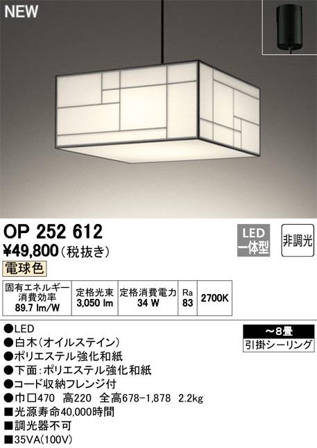 【最安値挑戦中!最大23倍】オーデリック OP252612 和風ペンダントライト LED一体型 非調光 電球色 引掛シーリング 白木(オイルステイン) ~8畳 [(^^)]