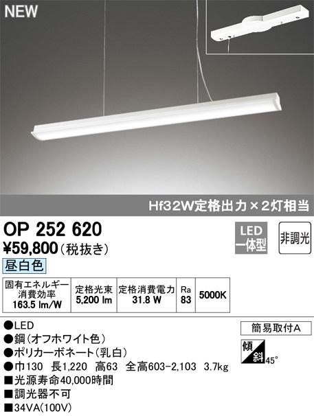【最安値挑戦中!最大33倍】オーデリック OP252620 ペンダントライト LED一体型 非調光 昼白色 オフホワイト 簡易取付 傾斜天井取付対応 [(^^)]