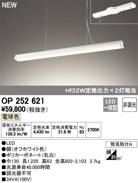 【最安値挑戦中!最大34倍】オーデリック OP252621 ペンダントライト LED一体型 非調光 電球色 オフホワイト 簡易取付 傾斜天井取付対応 [(^^)]