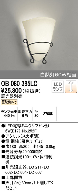 【最安値挑戦中!最大34倍】照明器具 オーデリック OB080385LC ブラケットライト LED 連続調光 白熱灯60W相当 電球色タイプ 調光器別売 [∀(^^)]