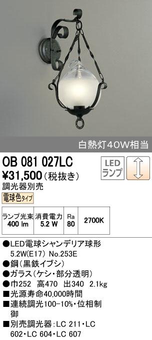 【最安値挑戦中!最大34倍】照明器具 オーデリック OB081027LC ブラケットライト LED 連続調光 白熱灯40W相当 電球色タイプ 調光器別売 [∀(^^)]