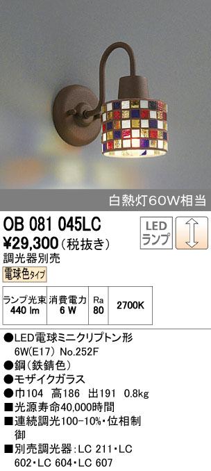 【最安値挑戦中!最大34倍】照明器具 オーデリック OB081045LC ブラケットライト LED 連続調光 白熱灯60W相当 電球色タイプ 調光器別売 [∀(^^)]
