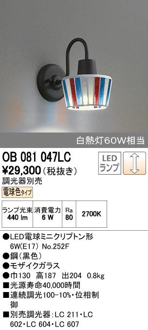 【最安値挑戦中!最大34倍】照明器具 オーデリック OB081047LC ブラケットライト LED 連続調光 白熱灯60W相当 電球色タイプ 調光器別売 [∀(^^)]