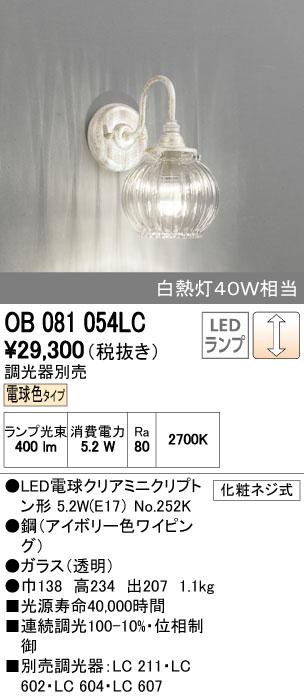 【最安値挑戦中!最大34倍】照明器具 オーデリック OB081054LC ブラケットライト LED 連続調光 白熱灯40W相当 電球色タイプ 調光器別売 [∀(^^)]
