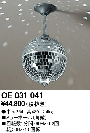 【最安値挑戦中!最大33倍】演出照明 オーデリック OE031041 ミラーボール(角鏡) [∀(^^)]