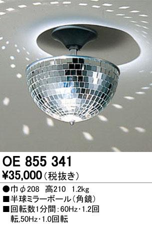 【最安値挑戦中!最大34倍】演出照明 オーデリック OE855341 半球ミラーボール(角鏡) [∀(^^)]