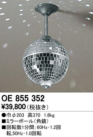 【最安値挑戦中!最大34倍】演出照明 オーデリック OE855352 ミラーボール(角鏡) [∀(^^)]