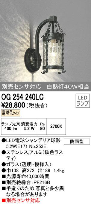 【最安値挑戦中!最大34倍】照明器具 オーデリック OG254240LC エクステリアポーチライト LED 別売センサ対応 白熱灯40W相当 電球色タイプ [∀(^^)]
