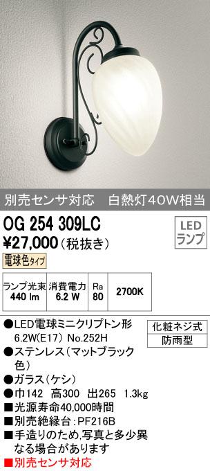 【最安値挑戦中!最大34倍】照明器具 オーデリック OG254309LC エクステリアポーチライト LED 別売センサ対応 白熱灯40W相当 電球色タイプ [∀(^^)]