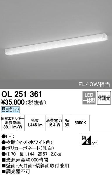 【最安値挑戦中!最大34倍】照明器具 オーデリック OL251361 シーリングライト LED 多目的 昼白色 [∀(^^)]