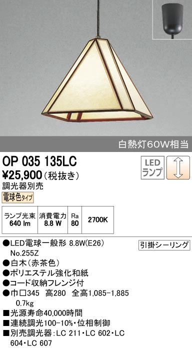 【最安値挑戦中!最大34倍】照明器具 オーデリック OP035135LC 和風ペンダントライト LED 連続調光 白熱灯60W相当 電球色タイプ 調光器別売 [∀(^^)]