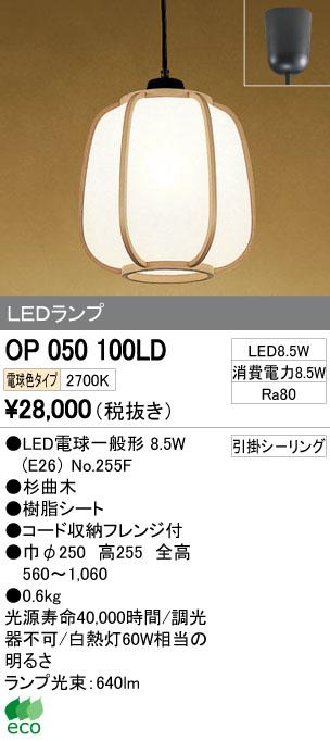 【最安値挑戦中!最大33倍】和風ペンダントライト オーデリック OP050100LD LED電球一般形 電球色 LEDランプ [∀(^^)]