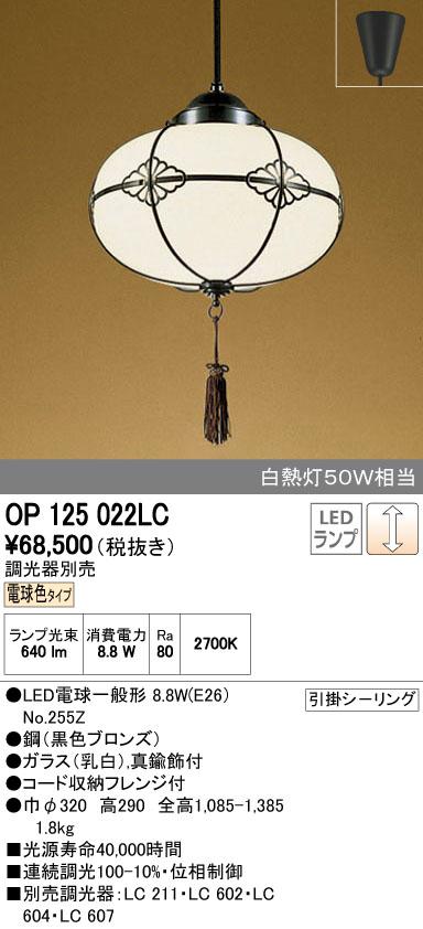【最安値挑戦中!最大34倍】照明器具 オーデリック OP125022LC 和風ペンダントライト LED 連続調光 電球色 白熱灯50W相当 調光器別売 [∀(^^)]