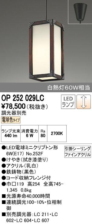 【最安値挑戦中!最大24倍】照明器具 オーデリック OP252029LC 和風ペンダントライト LED 連続調光 電球色 白熱灯60W相当 調光器別売 [∀(^^)]