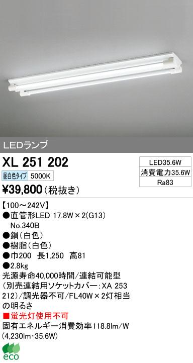 【最安値挑戦中!最大34倍】照明器具 オーデリック XL251202(ソケットカバー・ランプ別梱) ベースライト 直管形LEDランプ 直付型 2灯用 昼白色 白色 [(^^)]