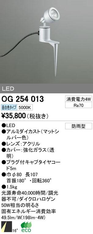 【最安値挑戦中!最大34倍】エクステリアスポットライト オーデリック OG254013 LED 昼白色 [∀(^^)]