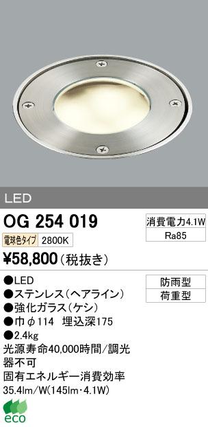 【最安値挑戦中!最大34倍】グラウンドアップライト オーデリック OG254019 LED 電球色 [∀(^^)]