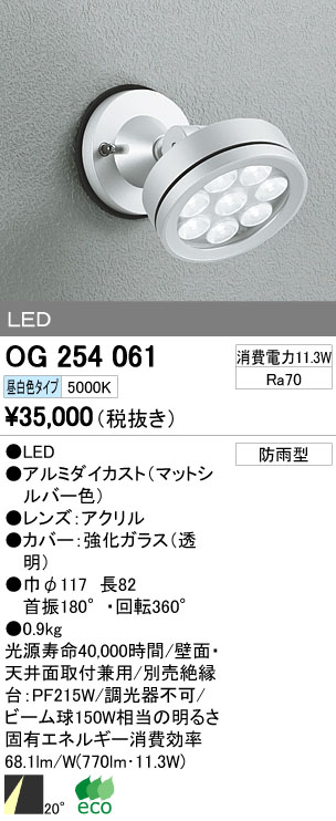 【最安値挑戦中!最大33倍】エクステリアスポットライト オーデリック OG254061 LED 昼白色 [∀(^^)]