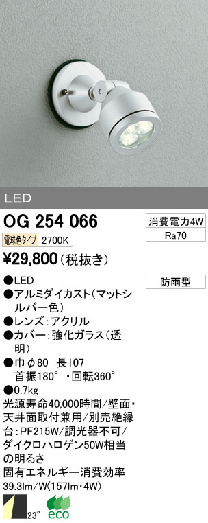 【最安値挑戦中!最大34倍】エクステリアスポットライト オーデリック OG254066 LED 電球色 [∀(^^)]