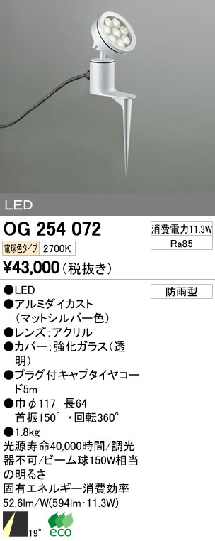 【最安値挑戦中!最大34倍】エクステリアスポットライト オーデリック OG254072 LED 電球色 [∀(^^)]