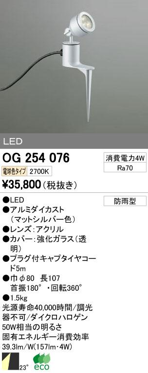 【最安値挑戦中!最大34倍】エクステリアスポットライト オーデリック OG254076 LED 電球色 [∀(^^)]