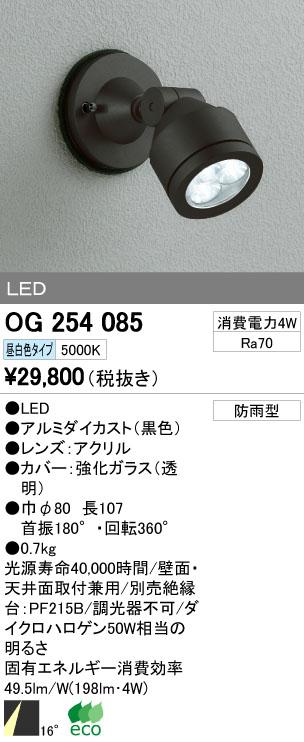 【最安値挑戦中!最大34倍】エクステリアスポットライト オーデリック OG254085 LED 昼白色 [∀(^^)]