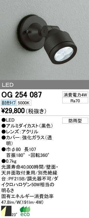 【最安値挑戦中!最大34倍】エクステリアスポットライト オーデリック OG254087 LED 昼白色 [∀(^^)]