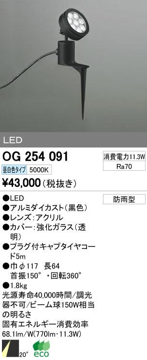 【最安値挑戦中!最大34倍】エクステリアスポットライト オーデリック OG254091 LED 昼白色 [∀(^^)]