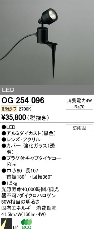 【最安値挑戦中!最大34倍】エクステリアスポットライト オーデリック OG254096 LED 電球色 [∀(^^)]