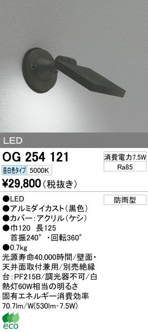 【最安値挑戦中!最大34倍】エクステリアスポットライト オーデリック OG254121 LED 昼白色 [∀(^^)]