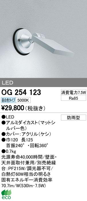 【最安値挑戦中!最大34倍】エクステリアスポットライト オーデリック OG254123 LED 昼白色 [∀(^^)]