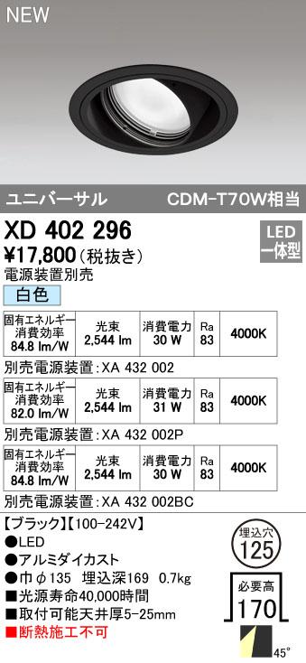 【最安値挑戦中!最大23倍】オーデリック XD402296 ユニバーサルダウンライト 一般型 LED一体型 白色 電源装置別売 ブラック [(^^)]