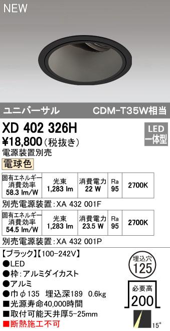 【最安値挑戦中!最大34倍】オーデリック XD402326H ユニバーサルダウンライト 深型 LED一体型 電球色 電源装置別売 ブラック [(^^)]