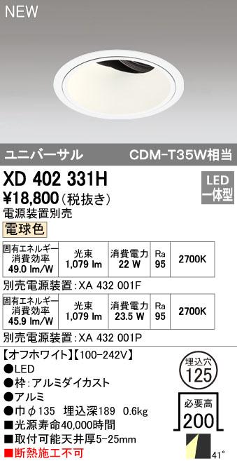 【最安値挑戦中!最大34倍】オーデリック XD402331H ユニバーサルダウンライト 深型 LED一体型 電球色 電源装置別売 オフホワイト [(^^)]