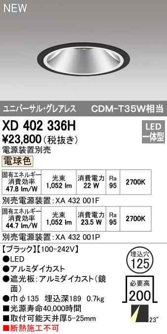 【最安値挑戦中!最大34倍】オーデリック XD402336H グレアレス ユニバーサルダウンライト LED一体型 電球色 電源装置別売 ブラック [(^^)]