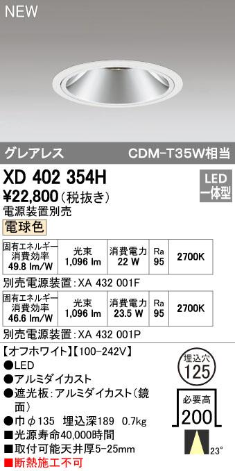 【最安値挑戦中!最大34倍】オーデリック XD402354H グレアレス ベースダウンライト LED一体型 電球色 電源装置別売 オフホワイト [(^^)]