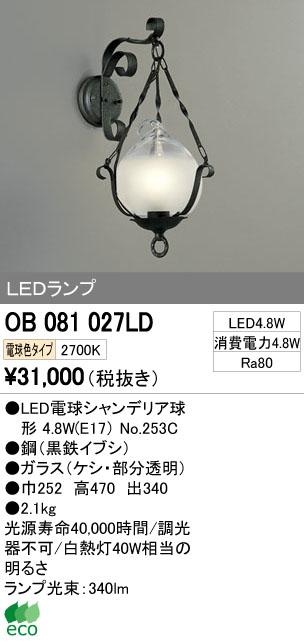 【最安値挑戦中!最大34倍】ブラケットライト オーデリック OB081027LD LED電球シャンデリア球形 電球色 LEDランプ [∀(^^)]