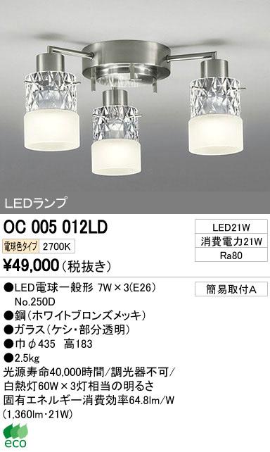 【最安値挑戦中!最大34倍】シャンデリア オーデリック OC005012LD LED電球一般形 電球色 LEDランプ [∀(^^)]