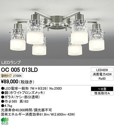【最安値挑戦中!最大34倍】シャンデリア オーデリック OC005013LD LED電球一般形 電球色 LEDランプ [∀(^^)]