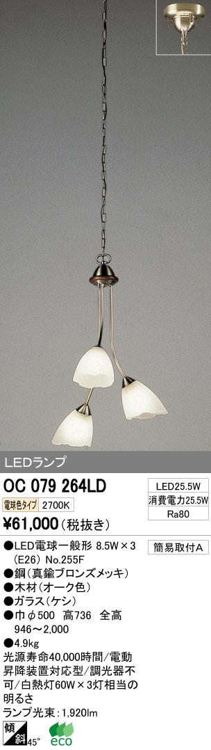 【最安値挑戦中!最大34倍】シャンデリア オーデリック OC079264LD LED電球一般形 電球色 LEDランプ [∀(^^)]