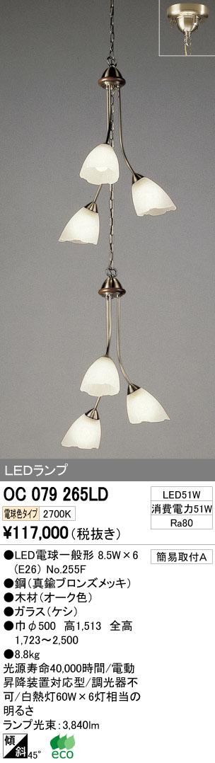 【最安値挑戦中!最大34倍】シャンデリア オーデリック OC079265LD LED電球一般形 電球色 LEDランプ [∀(^^)]