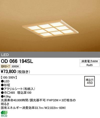 【最安値挑戦中!最大34倍】和風ベースライト オーデリック OD066194SL LED 電球色 [∀(^^)]