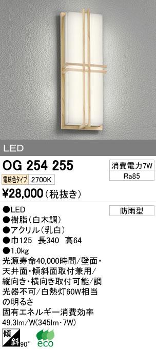 【最安値挑戦中!最大34倍】ポーチライト オーデリック OG254255 LED 電球色 [∀(^^)]