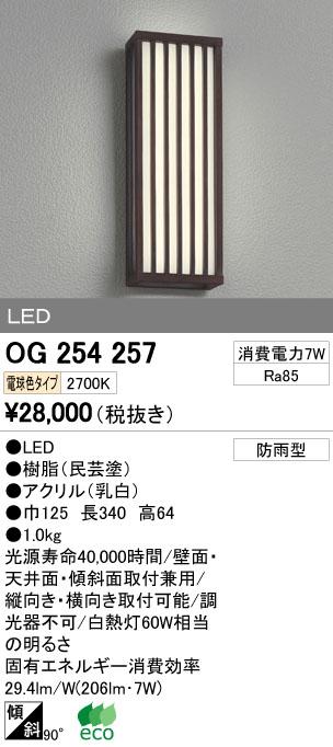 【最安値挑戦中!最大34倍】ポーチライト オーデリック OG254257 LED 電球色 [∀(^^)]