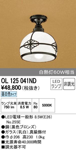 【最安値挑戦中!最大34倍】オーデリック OL125041ND 和風シーリングライト LED電球一般形 昼白色タイプ 非調光 白熱灯60W相当 [∀(^^)]
