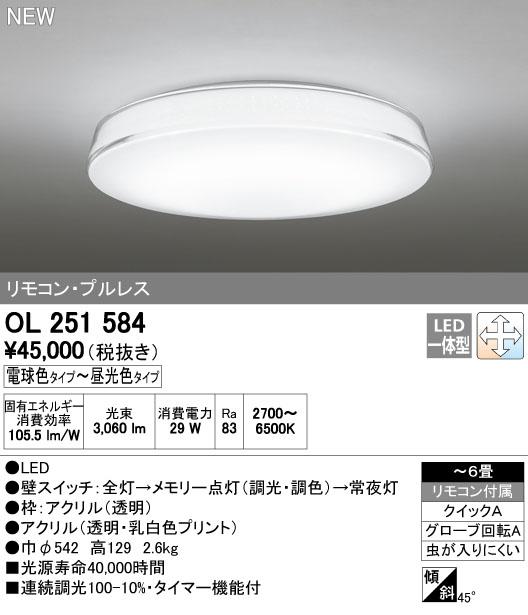 【最安値挑戦中!最大34倍】オーデリック OL251584 シーリングライト LED一体型 調光・調色 リモコン付属 プルレス ~6畳 Bluetooth通信対応機能付 [∀(^^)]